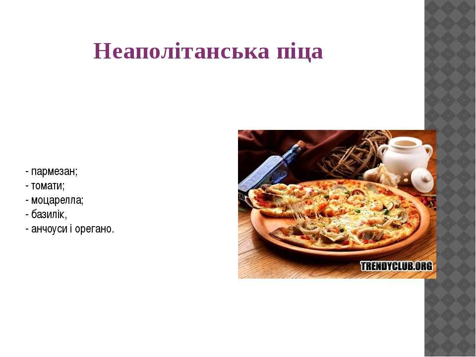 Неаполітанська піца - пармезан; - томати; - моцарелла; - базилік, - анчоуси і...