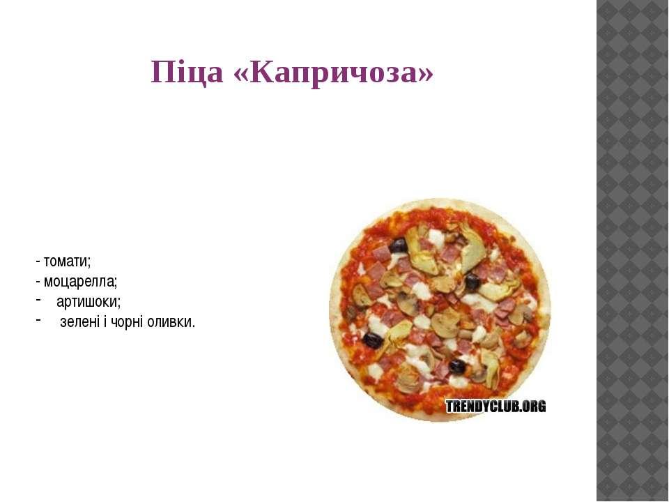 Піца «Капричоза» - томати; - моцарелла; артишоки; зелені і чорні оливки.