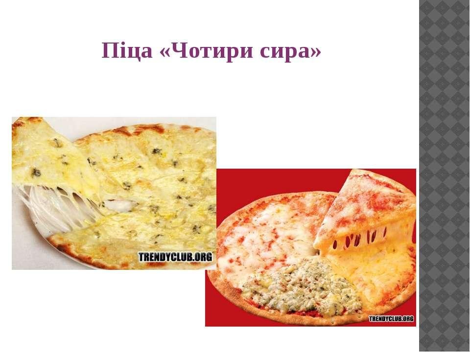 Піца «Чотири сира»