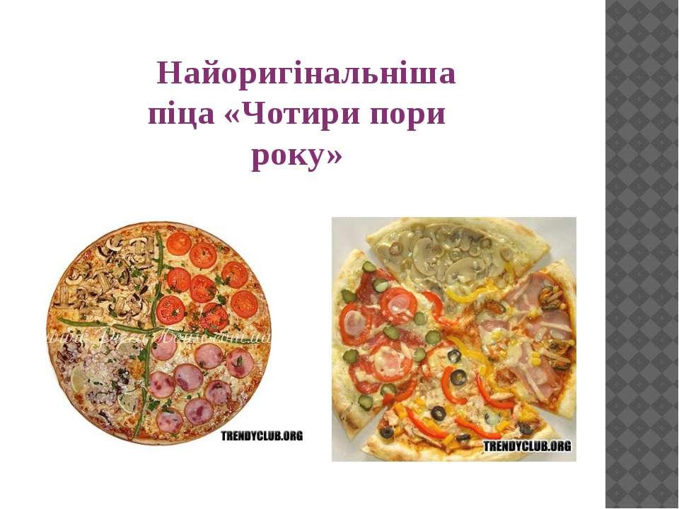 Найоригінальніша піца «Чотири пори року»