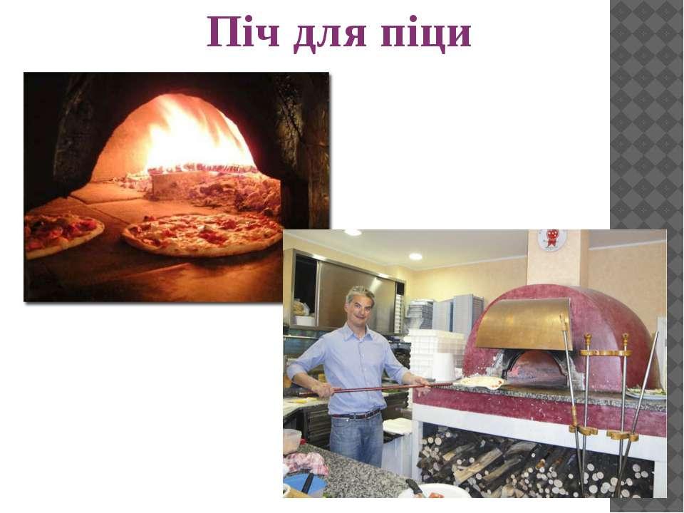 Піч для піци