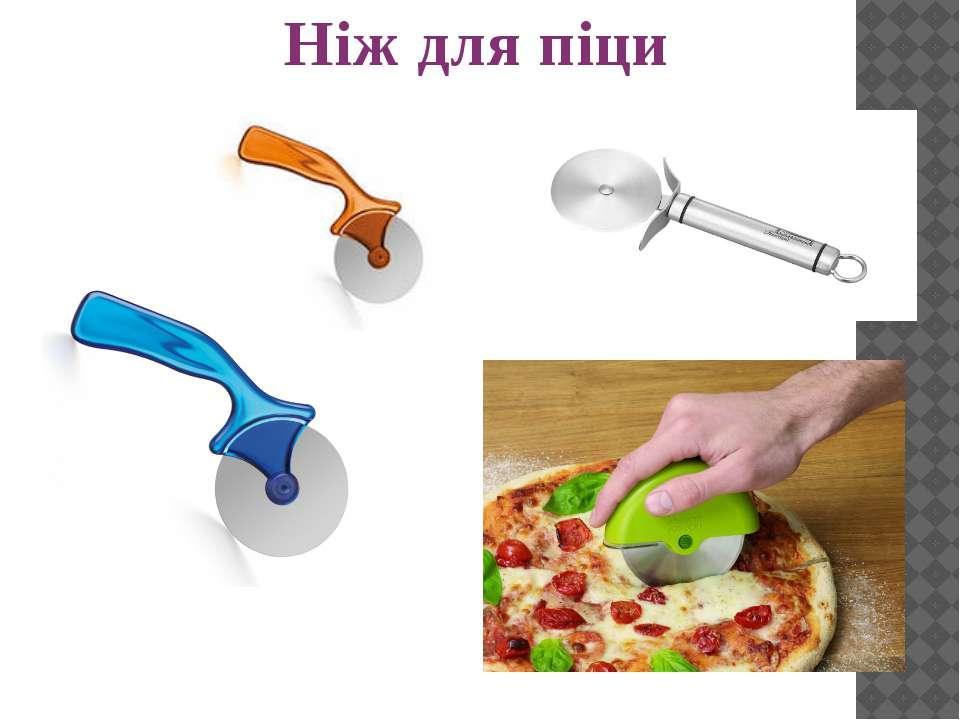 Ніж для піци