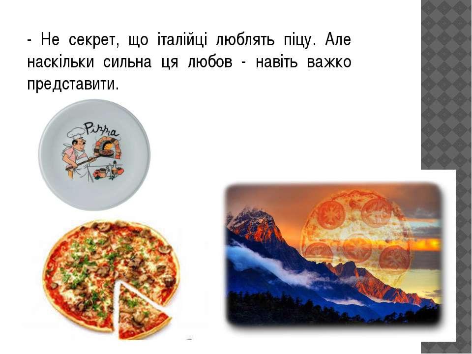 - Не секрет, що італійці люблять піцу. Але наскільки сильна ця любов - навіть...