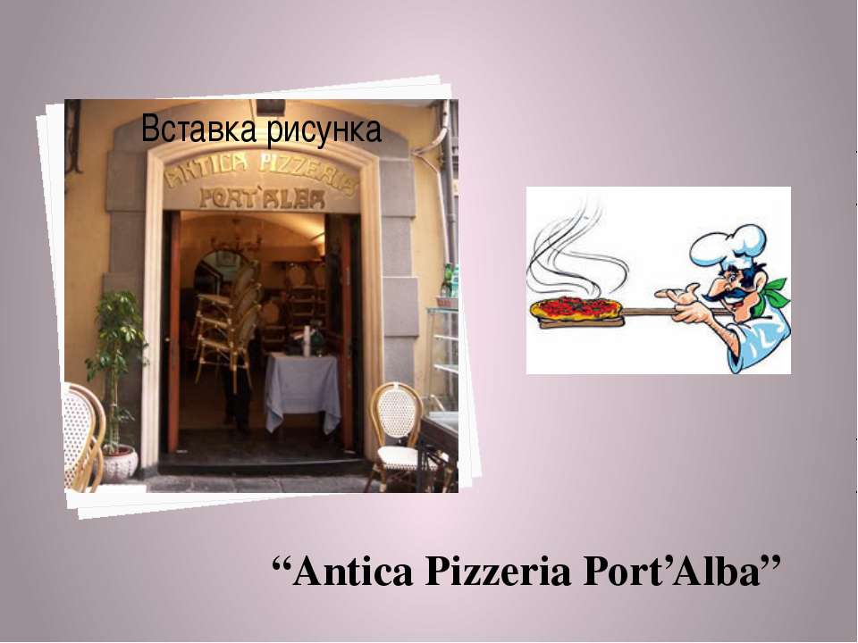 """Antica Pizzeria Port'Alba"""