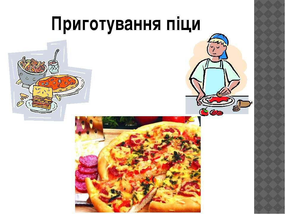 Приготування піци