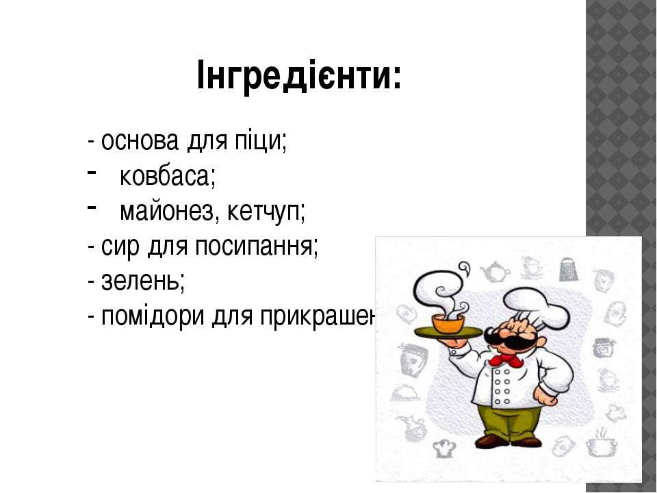 Інгредієнти: - основа для піци; ковбаса; майонез, кетчуп; - сир для посипання...