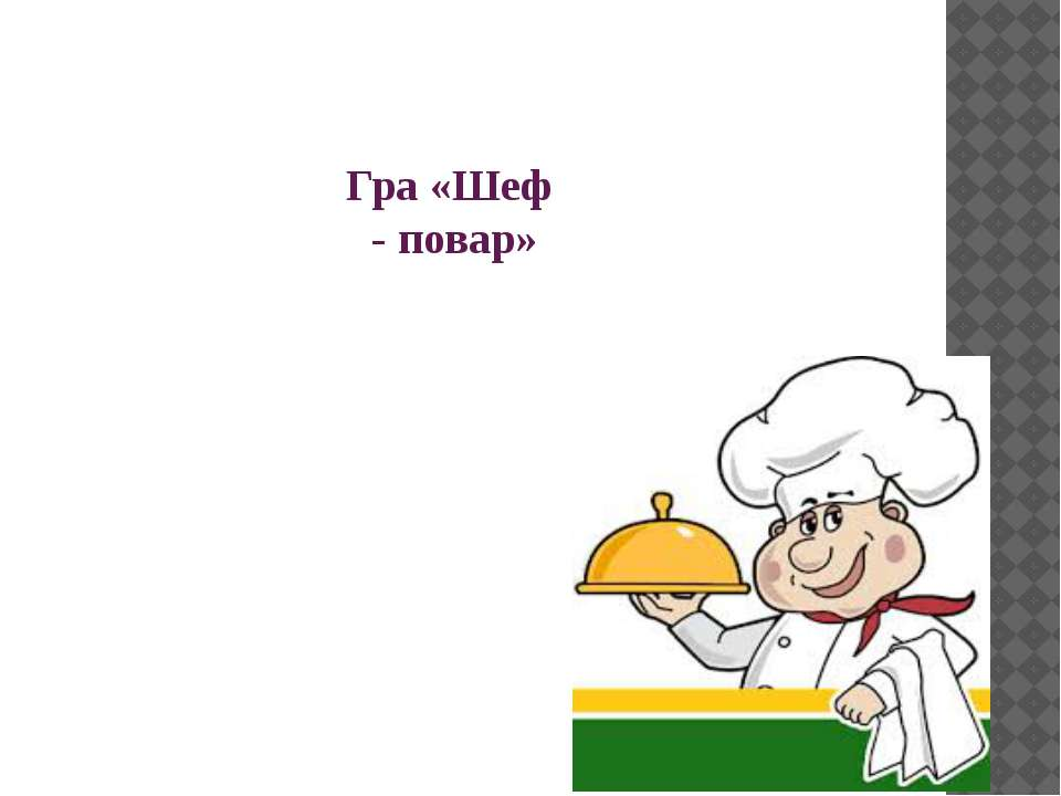 Гра «Шеф - повар»