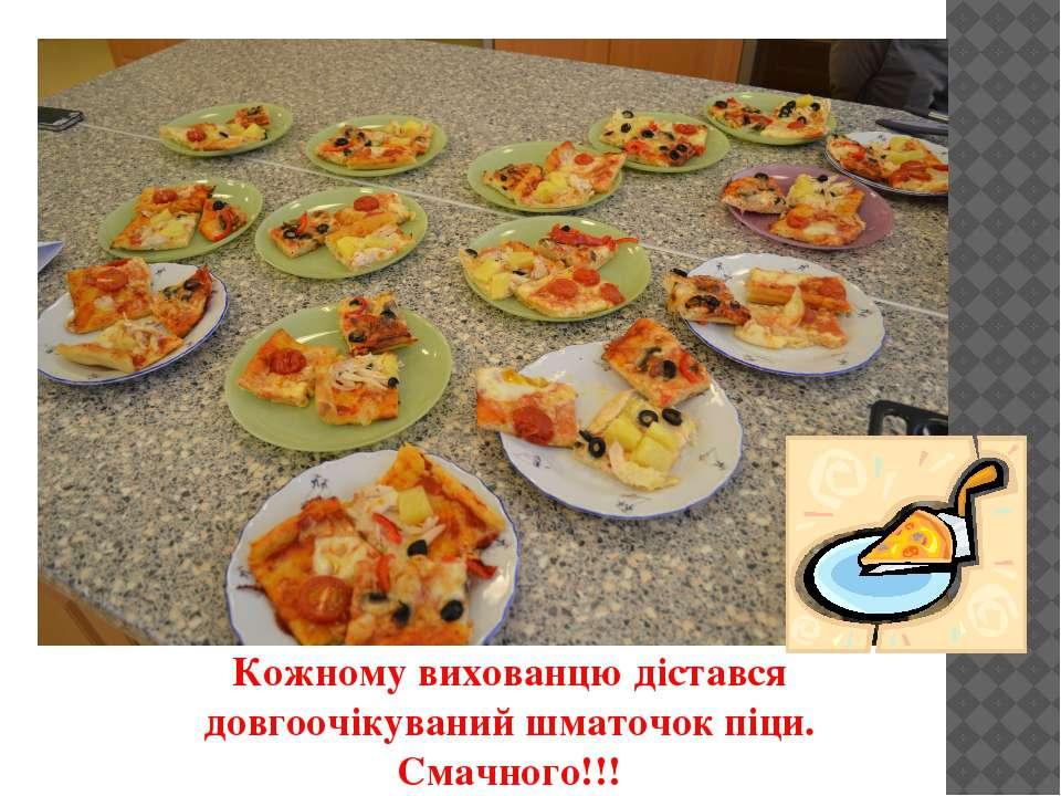 Кожному вихованцю дістався довгоочікуваний шматочок піци. Смачного!!!