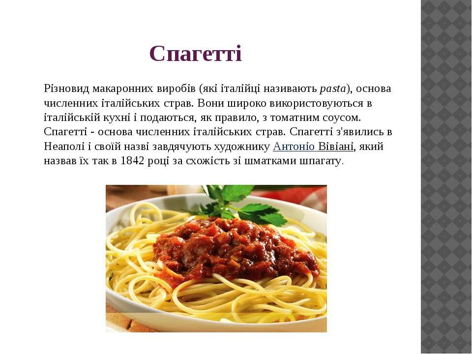 Спагетті Різновид макаронних виробів (які італійці називаютьpasta), основа ч...