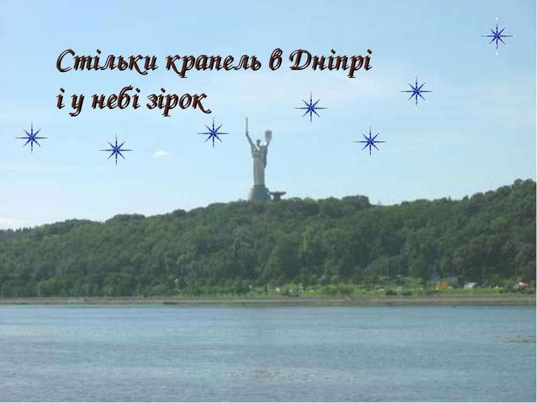 Стільки крапель в Дніпрі і у небі зірок
