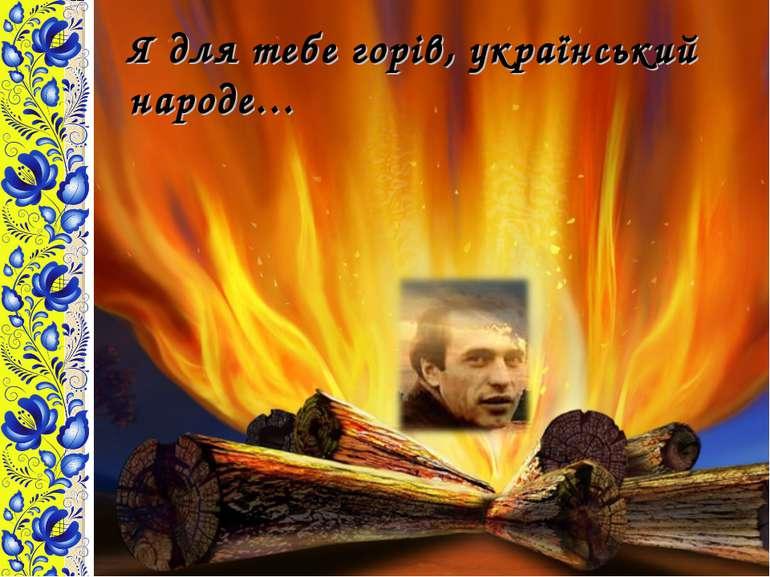 Я для тебе горів, український народе…