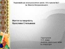 Життя та творчість Ярослава Стельмаха Первомайська загальноосвітня школа І-ІІ...