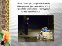 Шість Гран-прі з репрезентативних міжнародних фестивалей за п′єсу Ярослава С...