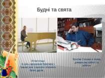 Будні та свята 30 листопада (в день народження Ярослава) у їхньому домі тради...