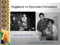 Людмила та Ярослав Стельмахи Людмила та Ярослав зі своєю онукою Зоєю Друзі їх...