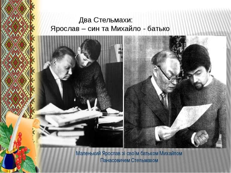 Два Стельмахи: Ярослав – син та Михайло - батько Маленький Ярослав зі своїм б...