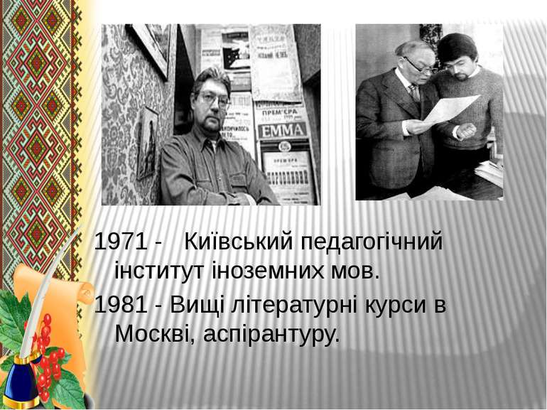 1971 - Київський педагогічний інститут іноземних мов. 1981 - Вищі літературні...