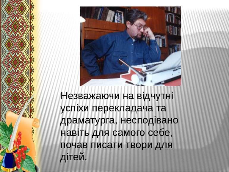 Незважаючи на відчутні успіхи перекладача та драматурга, несподівано навіть д...