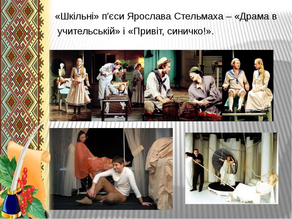 «Шкільні» п′єси Ярослава Стельмаха – «Драма в учительській» і «Привіт, синичк...