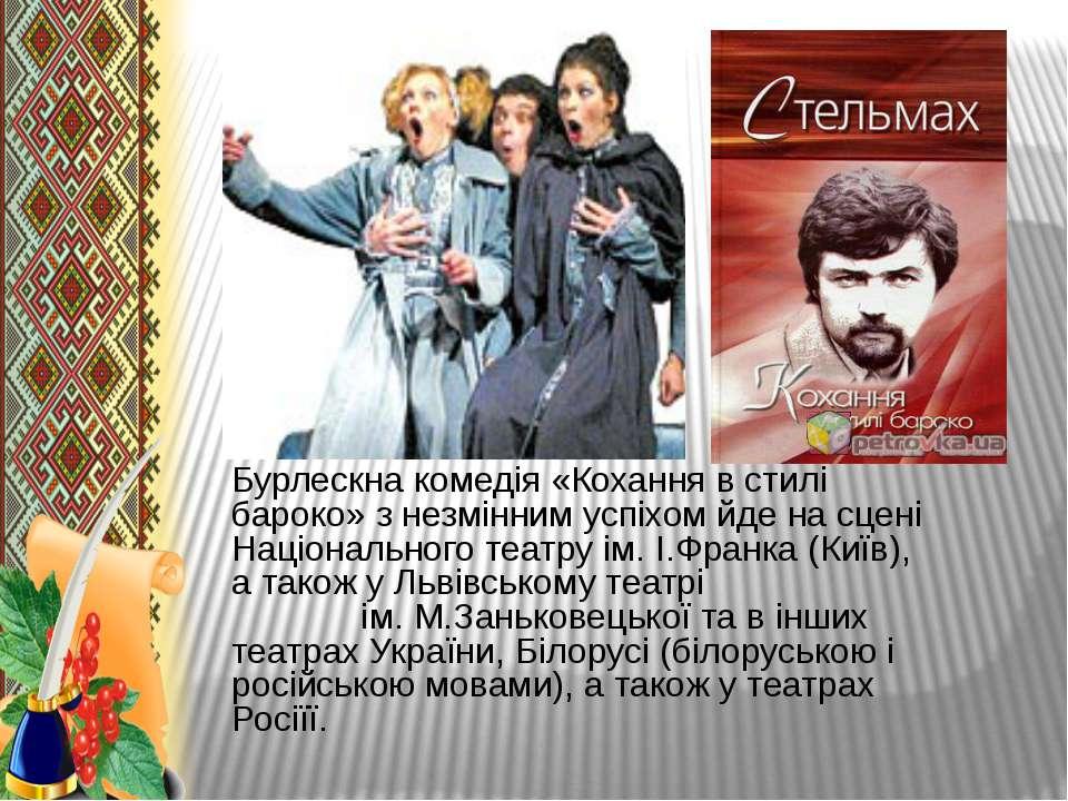 Бурлескна комедія «Кохання в стилі бароко» з незмінним успіхом йде на сцені Н...