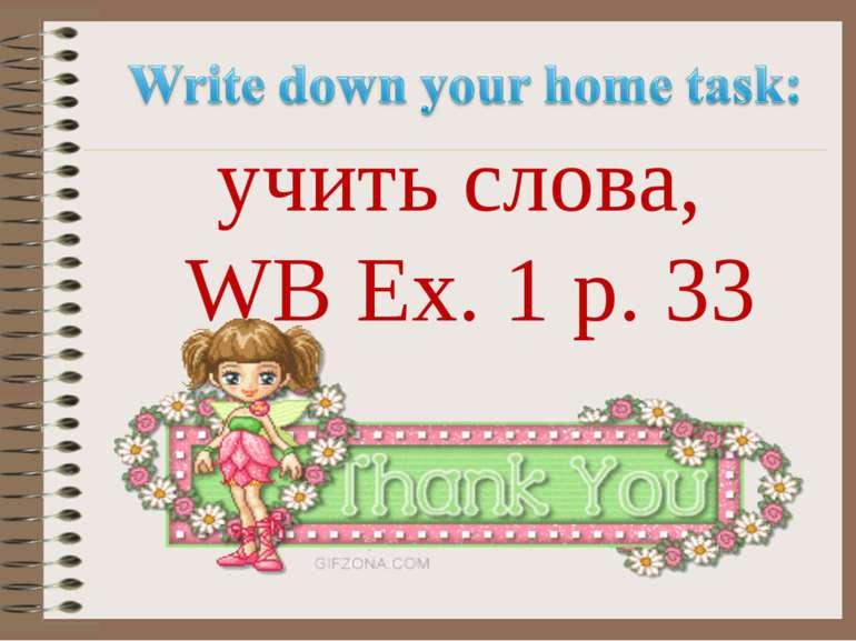 учить слова, WB Ex. 1 p. 33