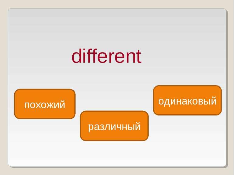different различный похожий одинаковый