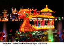 Материал с сайта: wallcoo.com / яндекс -картинки