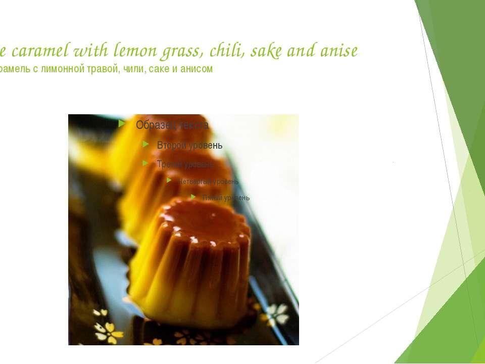 Creme caramel with lemon grass, chili, sake and anise Крем-карамель с лимонно...