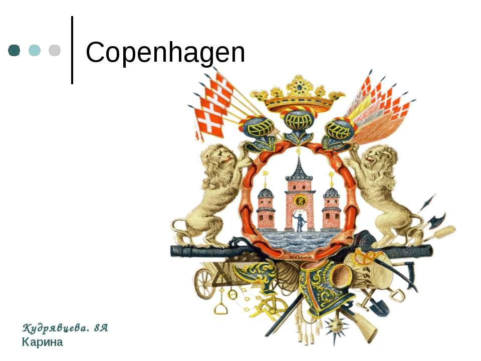 Copenhagen Кудрявцева. 8А Карина