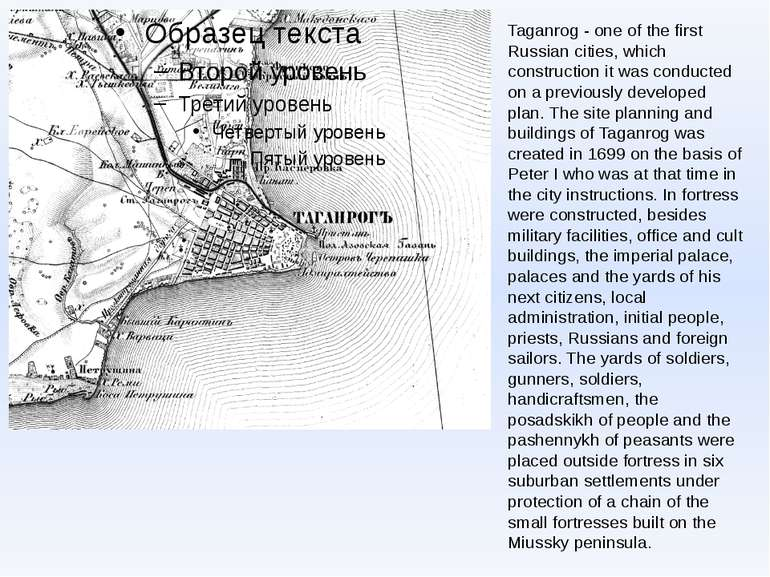 Taganrog - one of the first Russian cities, which construction it was conduct...