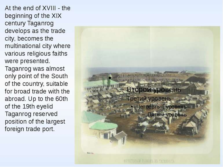 At the end of XVIII - the beginning of the XIX century Taganrog develops as t...