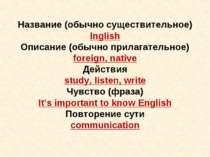 Название (обычно существительное) Inglish Описание (обычно прилагательное) fo...