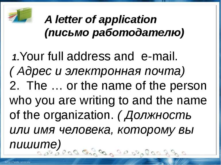 1.Your full address and  e-mail.( Адрес и электронная почта) 2.  The … or ...