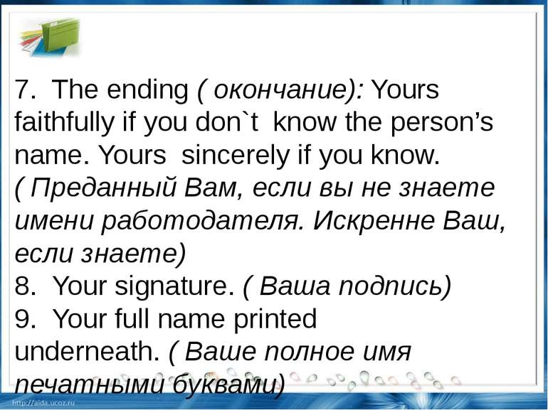7.The ending(окончание):Yours faithfully if you don`tknow the person's...
