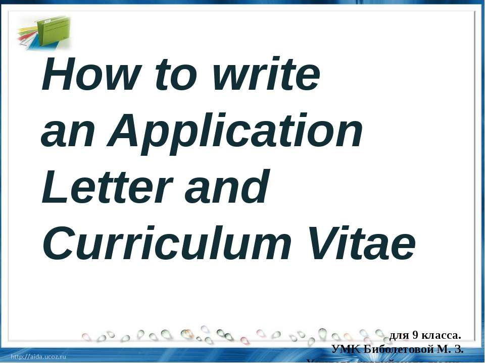 How to write an Application Letter and Curriculum Vitae для 9 класса. УMK Биб...