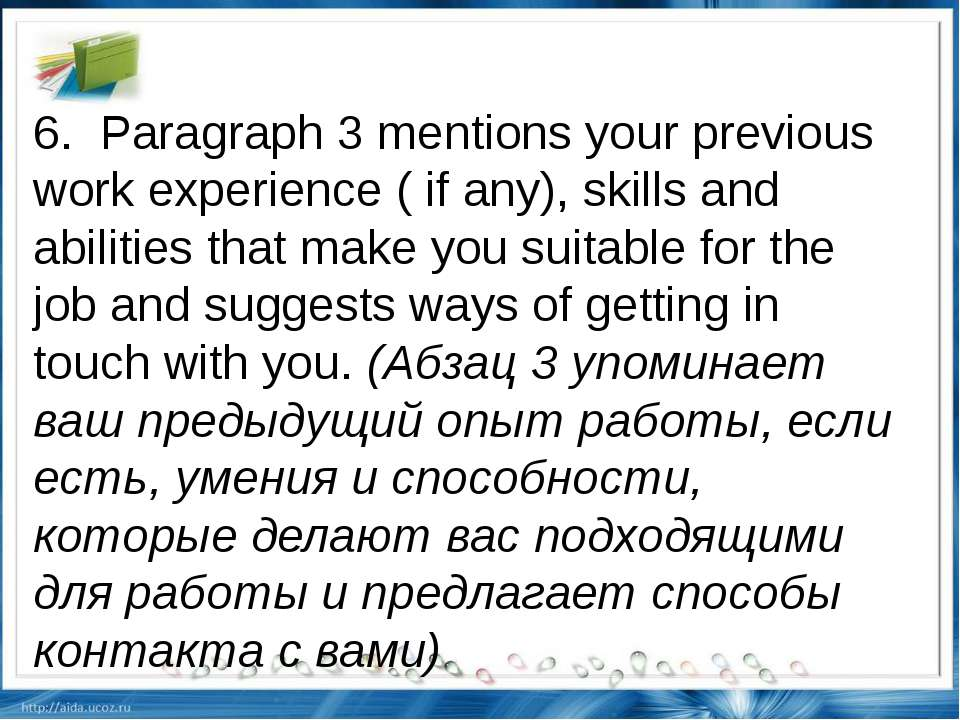 6.Paragraph 3 mentions your previous work experience ( if any), skills and ...