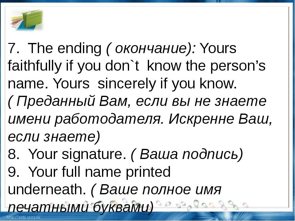 7.  The ending ( окончание): Yours faithfully if you don`t  know the person's...