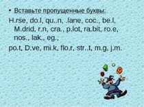 Вставьте пропущенные буквы: H.rse, do.l, qu..n, .lane, coc., be.l, M.drid, r....