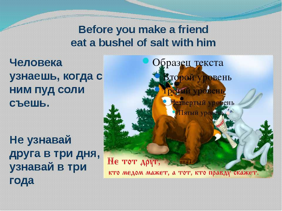 Before you make a friend eat a bushel of salt with him Человека узнаешь, когд...