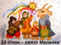 13 січня – свято Маланки