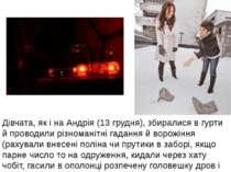 Дівчата, як і на Андрія (13 грудня), збиралися в гурти й проводили різноманіт...
