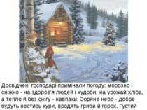 Досвідчені господарі примічали погоду: морозно і сніжно - на здоров'я людей і...
