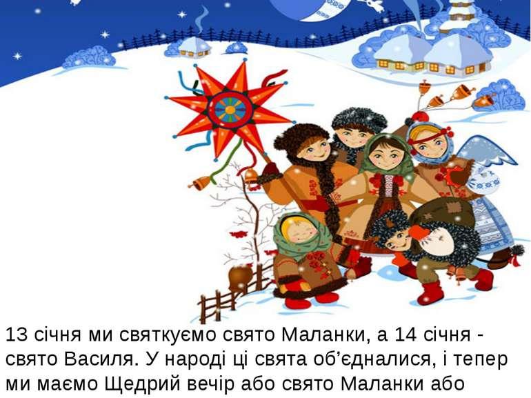 13 сiчня ми святкуємо свято Маланки, а 14 сiчня - свято Василя. У народi цi с...