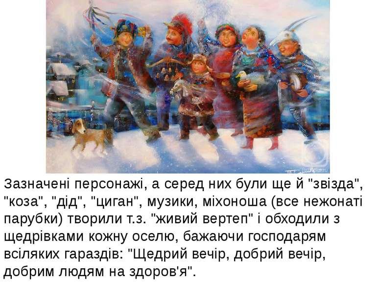 """Зазначені персонажі, а серед них були ще й """"звізда"""", """"коза"""", """"дід"""", """"циган"""", ..."""