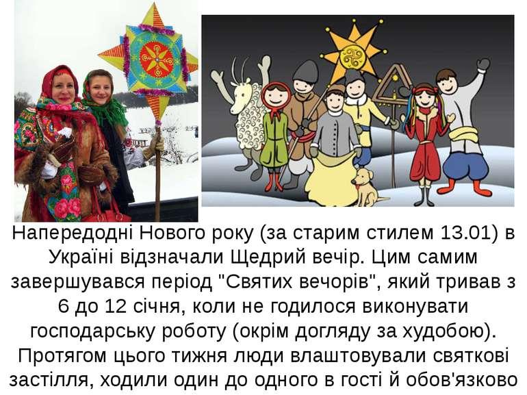 Напередодні Нового року (за старим стилем 13.01) в Україні відзначали Щедрий ...