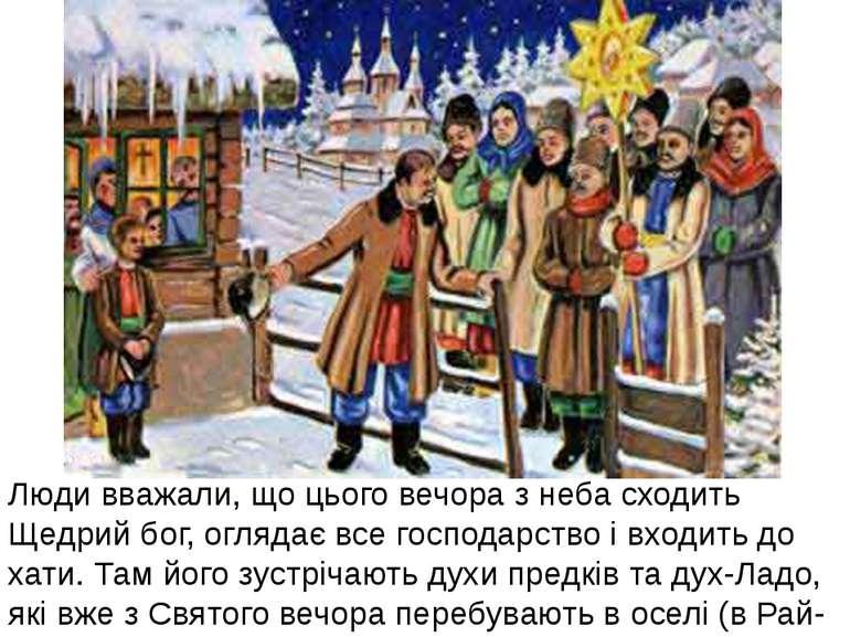 Люди вважали, що цього вечора з неба сходить Щедрий бог, оглядає все господар...