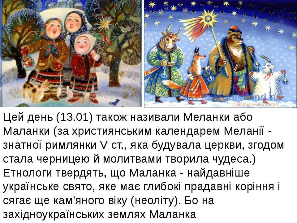 Цей день (13.01) також називали Меланки або Маланки (за християнським календа...