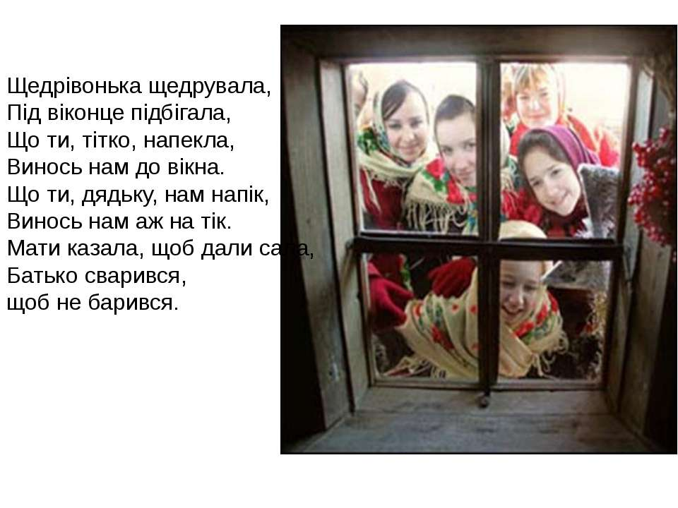 Щедрівонька щедрувала, Під віконце підбігала, Що ти, тітко, напекла, Винось н...