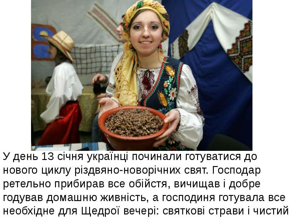У день 13 січня українці починали готуватися до нового циклу різдвяно-новоріч...