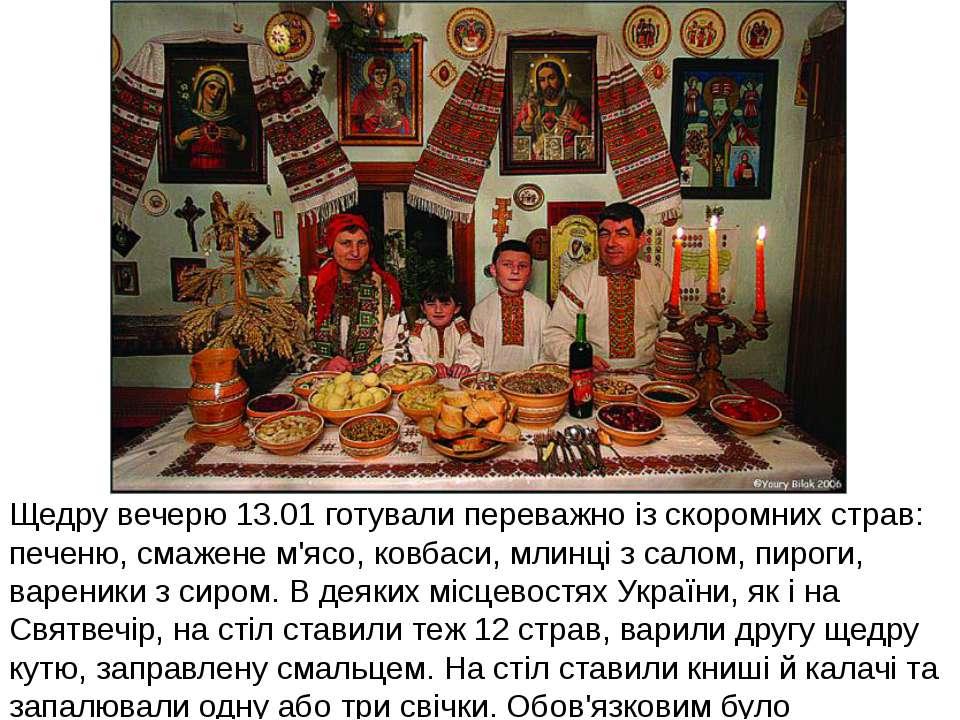 Щедру вечерю 13.01 готували переважно із скоромних страв: печеню, смажене м'я...